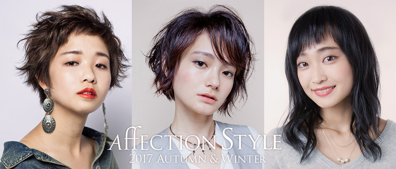 Affection STYLE 2017 Autumn&Winter STYLE